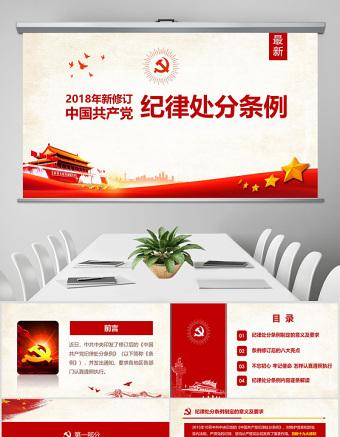 原创精讲新版中国共产党纪律处分条例党课PPT-含讲稿