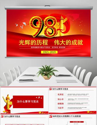 原创中国共产党党史建党98周年党课学习ppt-含讲稿