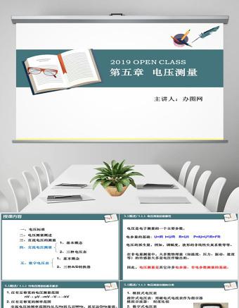 湖南工业大学电子仪器测量PPT第5章电压测量课件PPT