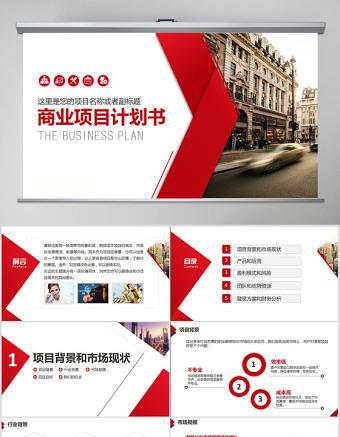 原创实用创业计划书项目融资商业计划书PPT-版权可商用