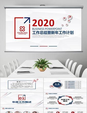 2020藍色簡約工作總結年終總結PPT