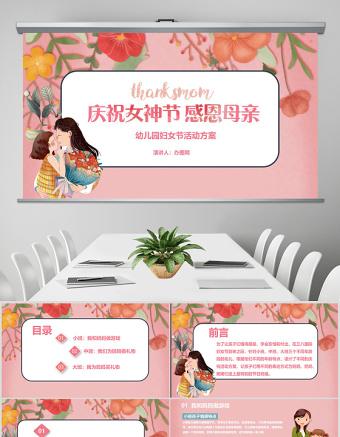 小清新庆祝女神节感恩母亲幼儿园妇女节活动方案PPT亚博体育下载app苹果