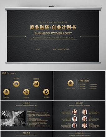 框架完整創業融資商業計劃書企業簡介公司宣傳項目投資ppt模板