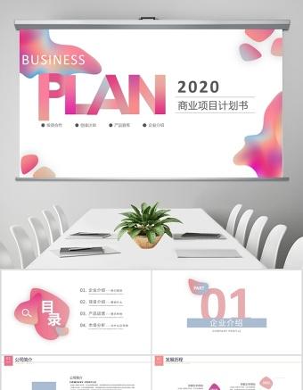 2020微漸變風商業計劃書PPT模板