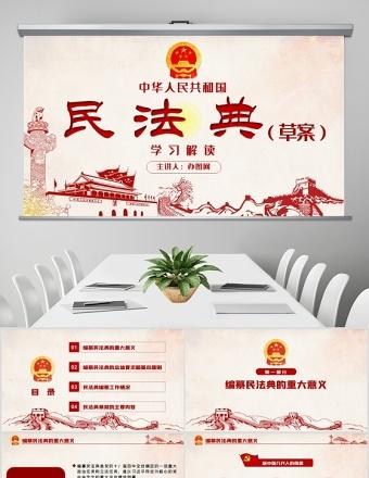 中華人民共和國民法典草案解讀黨課PPT
