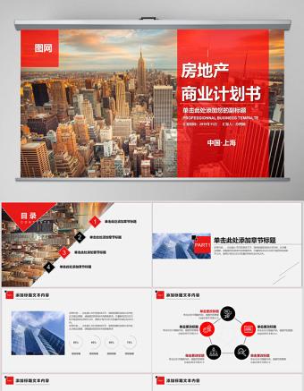 红色现代商务房地产商业计划书汇报PPT