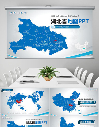 原创蓝色矢量湖北省政区地图PPT亚博体育下载app苹果,可编辑中国地图