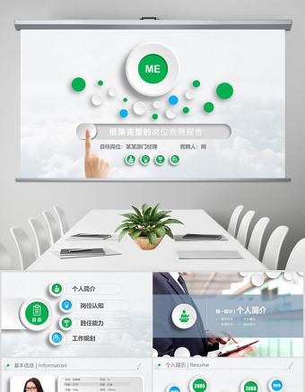 清新时尚岗位竞聘个人介绍PPT亚博体育下载app苹果