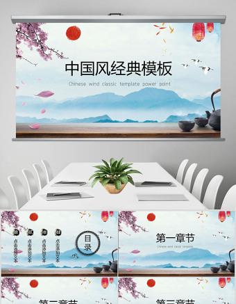 淡蓝色经典山水中国风ppt亚博体育下载app苹果幻灯片幻灯片