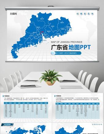 2017蓝色矢量广东省地图PPT亚博体育下载app苹果