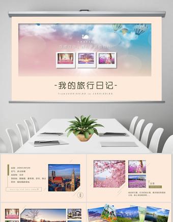 旅游摄影相册旅行日记照片图片PPT亚博体育下载app苹果幻灯片