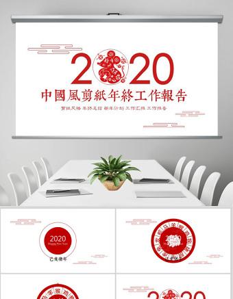中国风剪纸2020鼠年年终总结计划PPT亚博体育下载app苹果