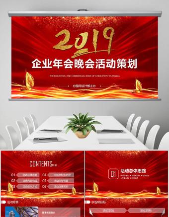 企业年会晚会活动策划ppt亚博体育下载app苹果幻灯片