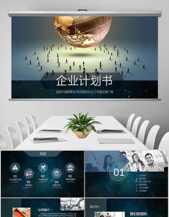 科技星空炫酷创意商业计划书ppt亚博体育下载app苹果幻灯片