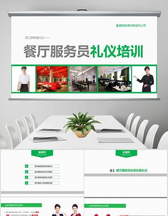 酒店餐厅餐饮服务员礼仪培训PPT亚博体育下载app苹果