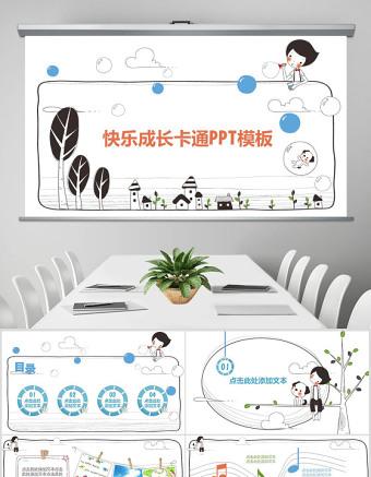 快乐成长卡通生日PPT亚博体育下载app苹果幻灯片下载