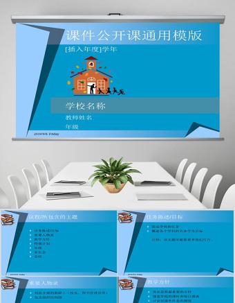 蓝色折纸小学数学课件PPT幻灯片亚博体育下载app苹果幻灯片