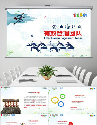 企业员工绩效团队管理执行力培训PPT亚博体育下载app苹果