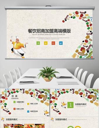 高端餐饮美食介绍招商加盟品牌策划高端PPT亚博体育下载app苹果幻灯片