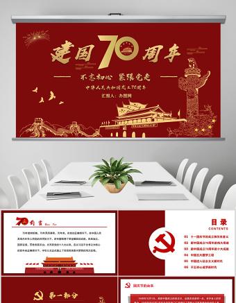 2019年中华人民共和国建党70周年红色党建欢度国庆PPT