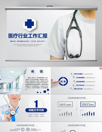 医疗行业医生护士医学生通用工作汇报ppt亚博体育下载app苹果幻灯片