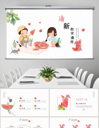 2019粉色小清新教学课件PPT亚博体育下载app苹果