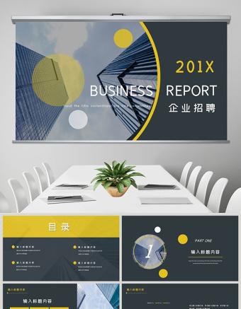 2019黑黄色简约商务企业招聘PPT亚博体育下载app苹果