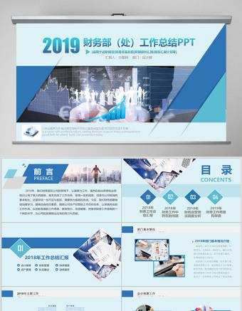 2019财务总监年度报表PPT亚博体育下载app苹果