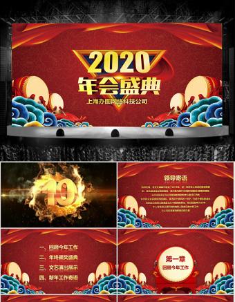 2020赢战鼠年年会盛典PPT亚博体育下载app苹果