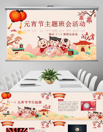 梅花元宵节主题班会中国传统节日红色喜庆卡通手绘质感清新ppt亚博体育下载app苹果