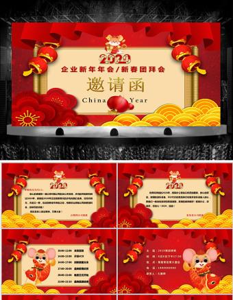 2020年喜庆春节鼠年企业年会新年联欢晚会邀请函PPT亚博体育下载app苹果