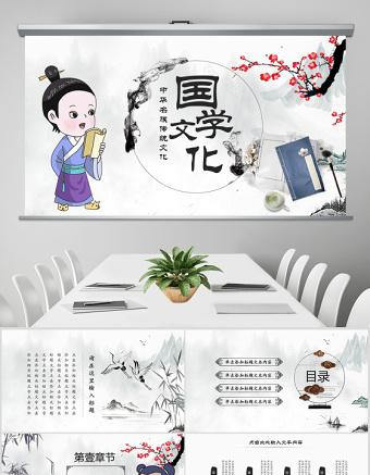 原创水墨国学文化古风古典古韵中国风PPT亚博体育下载app苹果