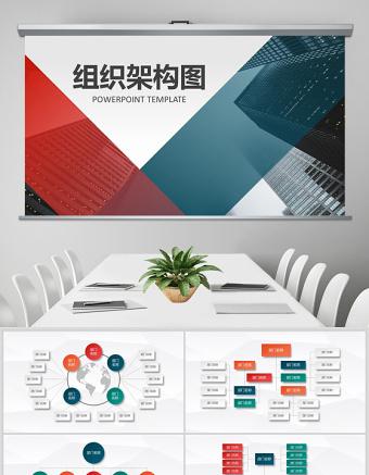 企业组织架构图ppt亚博体育下载app苹果