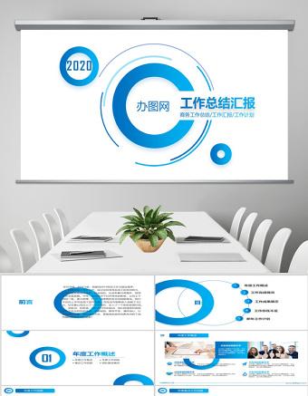2020年创意蓝色年终总结工作汇报计划PPT亚博体育下载app苹果