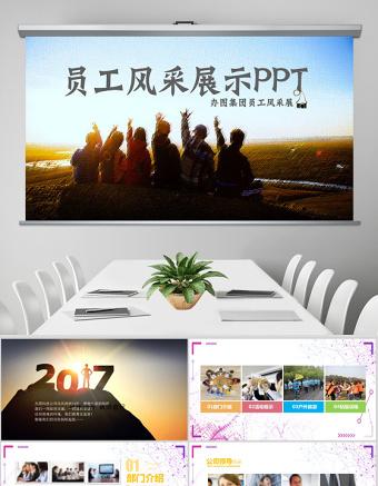 企业年会表彰总结员工风采展示PPT亚博体育下载app苹果