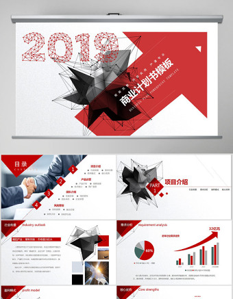 2017红色创意实用商业计划书ppt亚博体育下载app苹果幻灯片