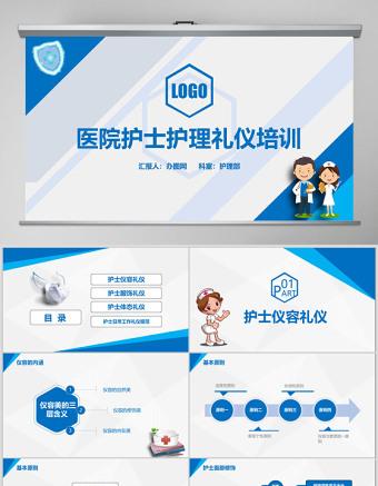 医院医学医疗护士病人护理礼仪培训PPT亚博体育下载app苹果