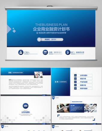 大气商业策划书创业计划项目投资PPT亚博体育下载app苹果幻灯片