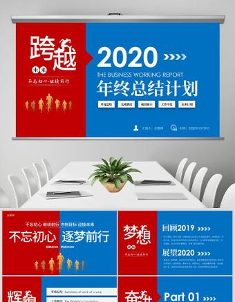 原創夢想起航2020新年計劃年終總結述職報告PPT