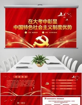 红色党政党建党课在大考中彰显中国特色社会主义制度优势PPT亚博体育下载app苹果
