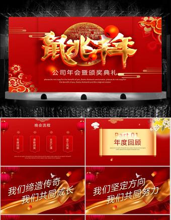 红色中国风鼠年公司年会颁奖典礼PPT亚博体育下载app苹果