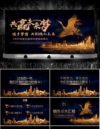 酷炫风企业晚会颁奖通用PPT亚博体育下载app苹果