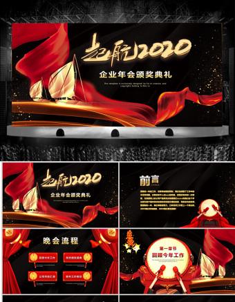 启航2020企业年会颁奖典礼PPT亚博体育下载app苹果