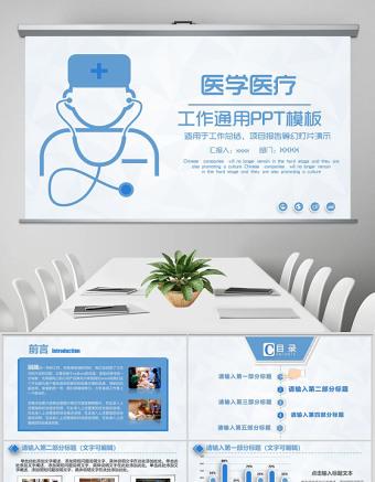 白色简约风格医学医疗工作通用PPT亚博体育下载app苹果幻灯片