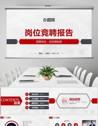 2019竞聘述职报告PPT亚博体育下载app苹果