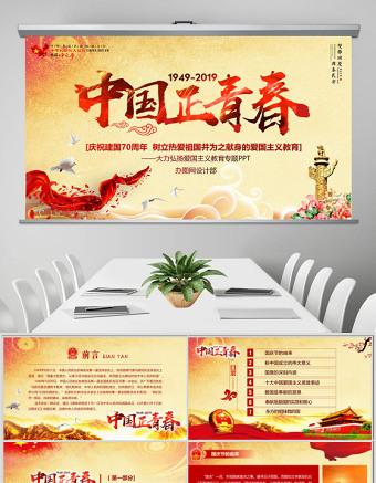 原创2019建国70周年中国正青春国庆爱国PPT-版权可商用