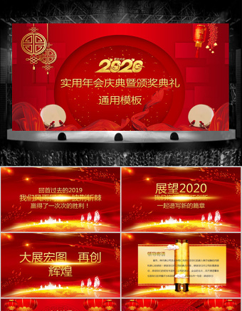 炫酷开场2020企业年会颁奖典礼PPT