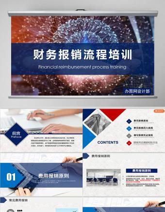 原创蓝色企业财务部报销流程培训课件ppt