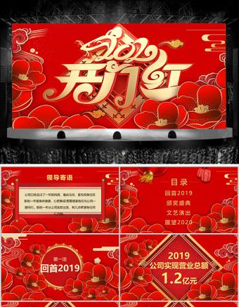 红色中国风喜庆2020开门红PPT亚博体育下载app苹果