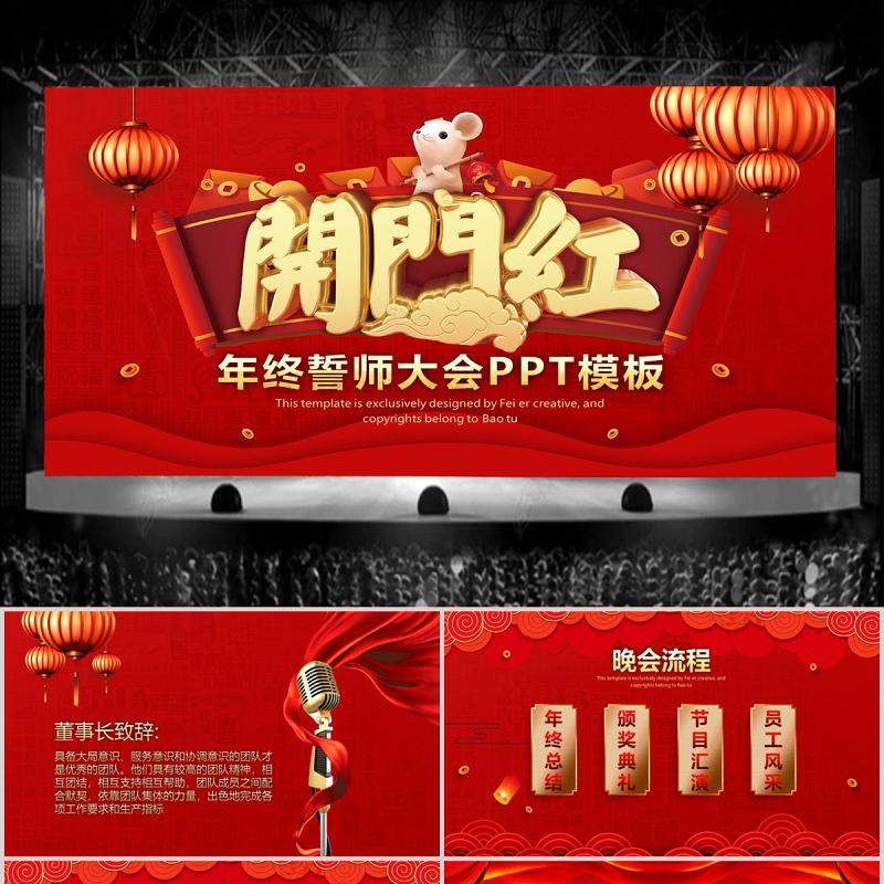 大气开门红年终誓师大会PPT亚博体育下载app苹果